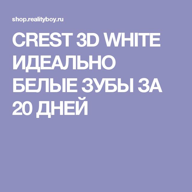 CREST 3D WHITE ИДЕАЛЬНО БЕЛЫЕ ЗУБЫ ЗА 20 ДНЕЙ