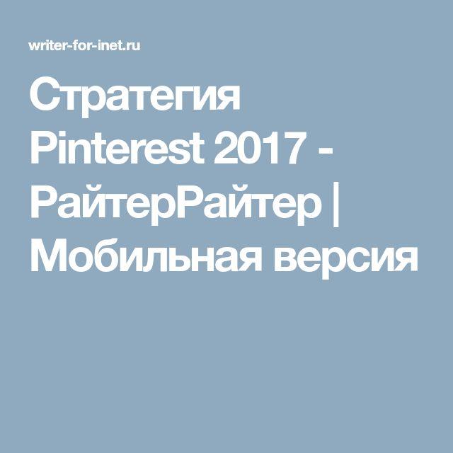 Стратегия Pinterest 2017 - РайтерРайтер | Мобильная версия