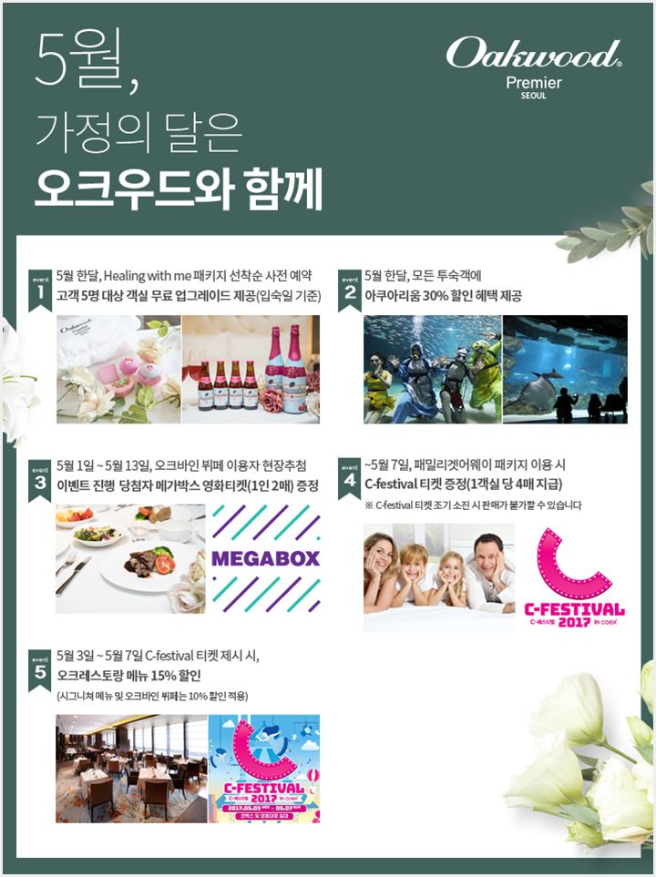 오크우드 프리미어 코엑스 서울, 5월 가정의 달 맞이하여 다양한 프로모션 선봬