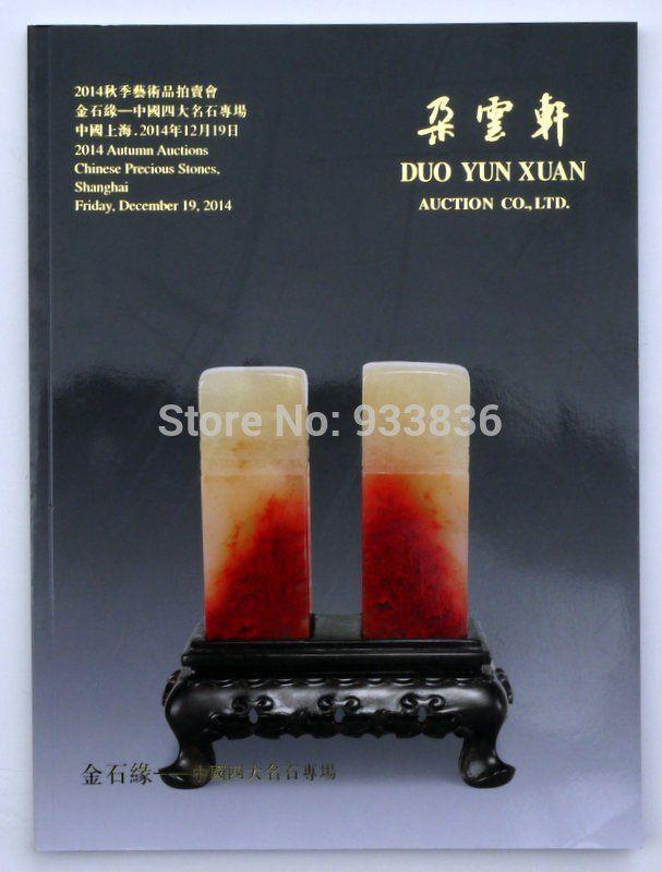Каталог китайский драгоценный камень резьба DUO YUN суан осень сп-аукцион искусство книга