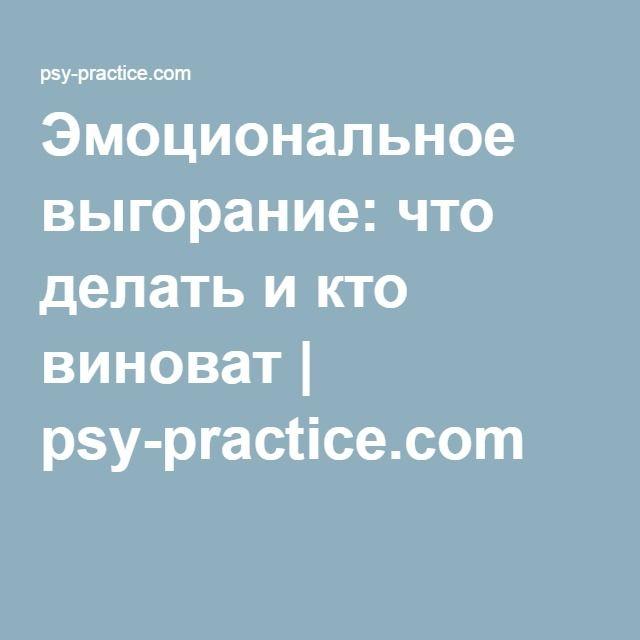 Эмоциональное выгорание: что делать и кто виноват | psy-practice.com