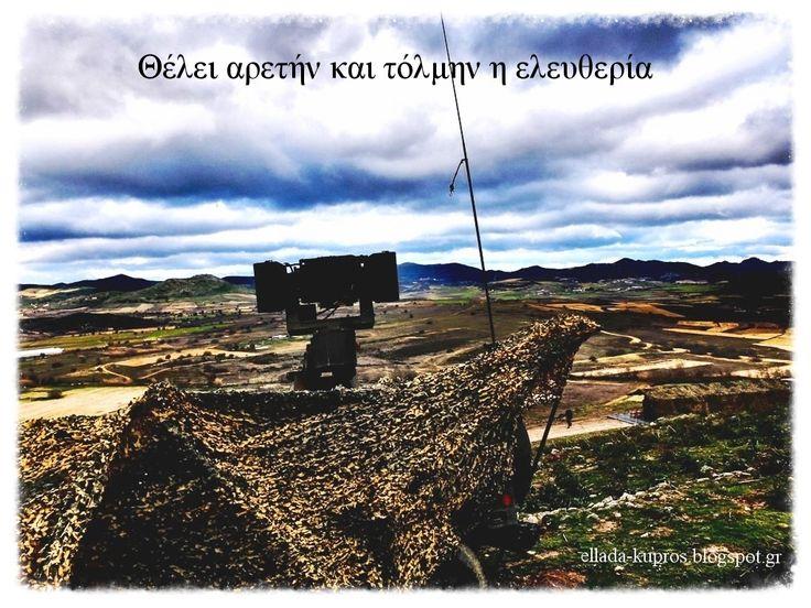 ΕΝΟΠΛΕΣ ΔΥΝΑΜΕΙΣ  GREEK ARMY
