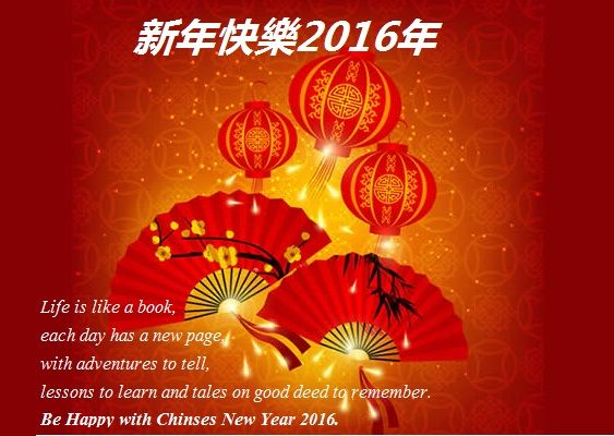 chinese new year 2016 greetings in mandarinhappy new year sms wishes in chinese chinese happy new year 2016 in mandrin - Happy Chinese New Year In Mandarin
