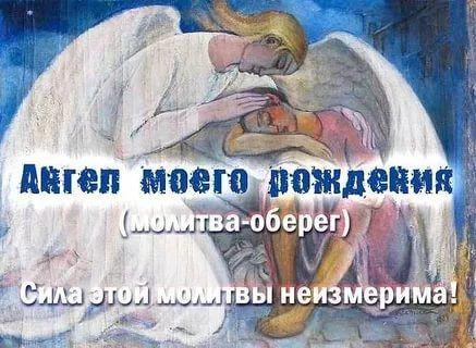 молитва в день рождения которая читается раз в год православная: 36 тис. зображень знайдено в Яндекс.Зображеннях