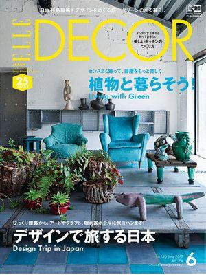 ELLE DECOR 2017年6月号|デザインで旅する日本|Design Trip in Japan | zaborin.com
