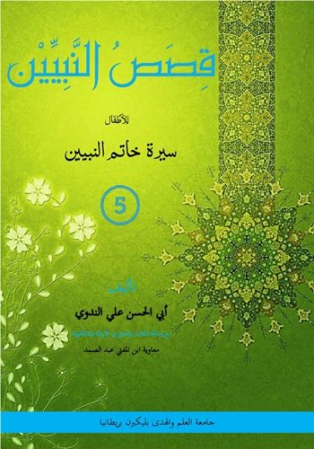 Qisas An-Nabiyyeen (Part 5) With Glossary & Vocabulary of the Arabic Words with Translated into Urdu as well as English  By Shaykh Abul Hasan Ali Naddwi  Vocabulary Added By Muawiyah Ibn (Mufti) Abdus-Samad Paperback ISBN : 9780955697388 Publisher : Jamiatul Ilm Wal Huda Publications  Meanings of More than 2500 Arabic Words into English & Urdu  About The Book  Qisas an-Nabiyyeen is a compilation of short and entertaining stories about some of the Messengers. It was written by Shaykh Abul…