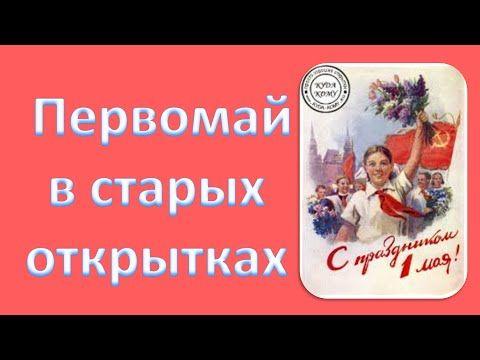 #Первомай в старых открытках! С праздником, дорогие друзья!