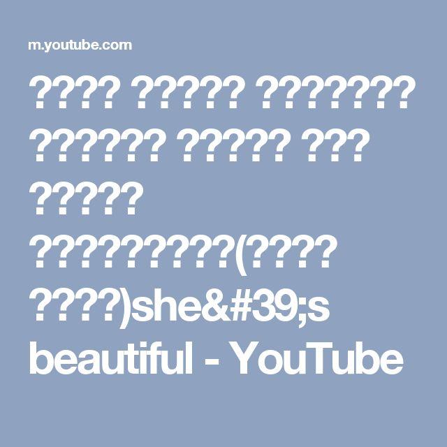 اجمل اغنية اسبانية حماسية تتفوق على اغنية ديسباسيتو(بانك بانك)she's beautiful - YouTube