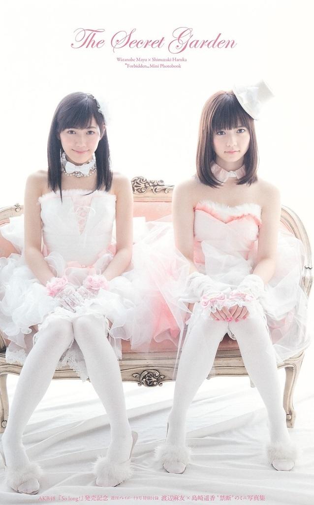 Watanabe Mayu, Shimazaki Haruka Weekly Playboy 2013 #akb48 #mayuyu #paruru