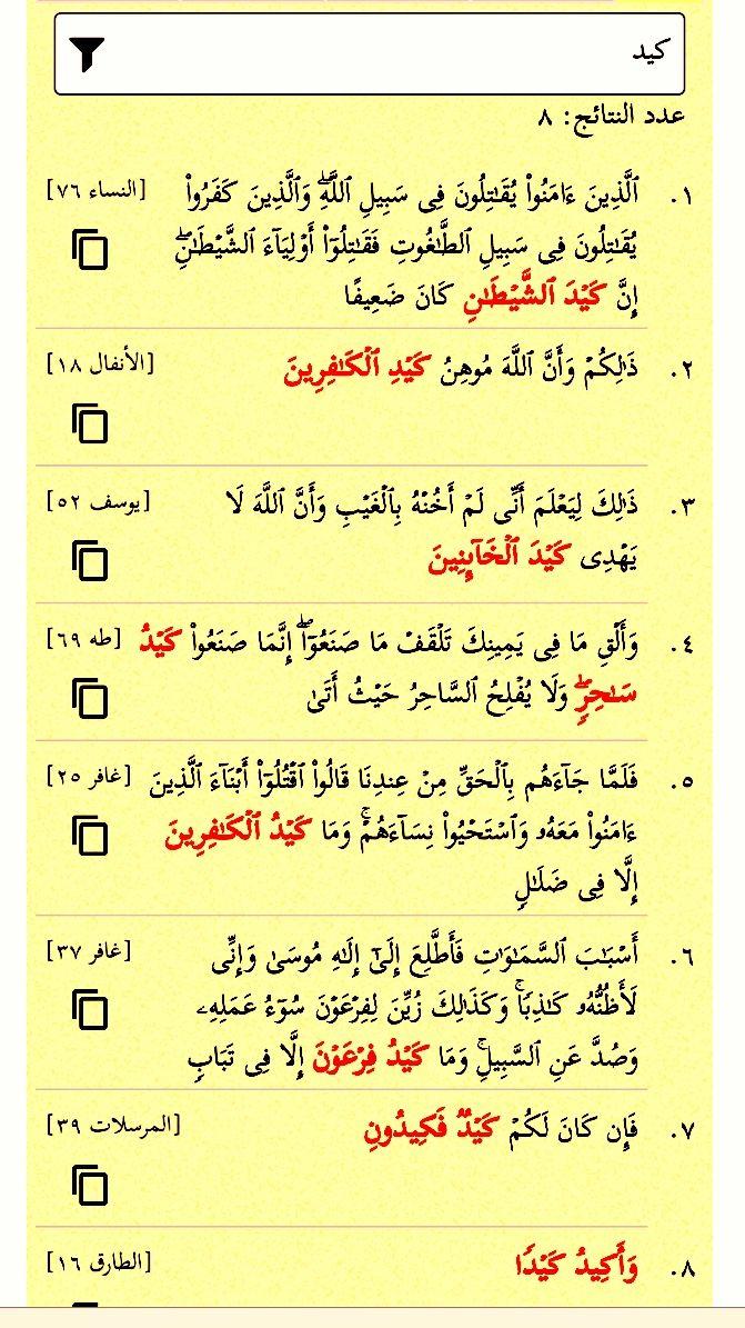 كيد ثمان مرات في القرآن مرتان كيد الكافرين Holy Quran Islamic Qoutes Quran