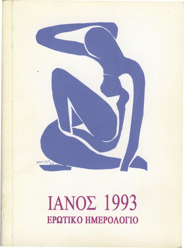 1993: Το Ερωτικό Ημερολόγιο του IANOY