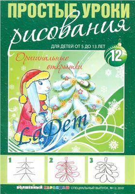 Простые уроки рисования 2010 №12. Оригинальные открытки