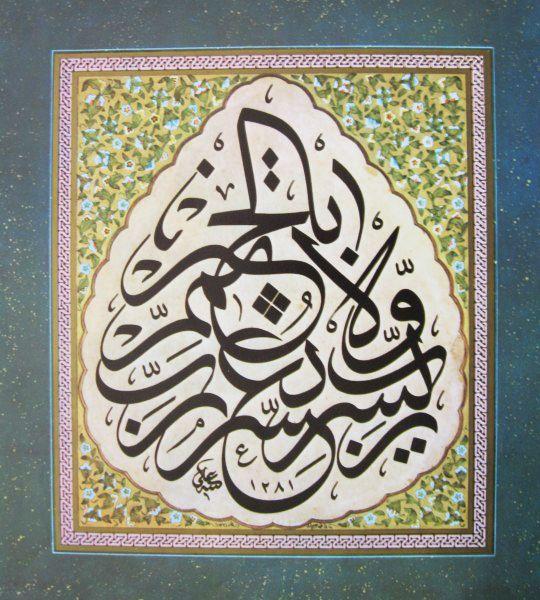 Çırçırlı Ali Efendi, celî sülüs hat, 19.yy. #çırırlıaliefendi #celi #sülüs…