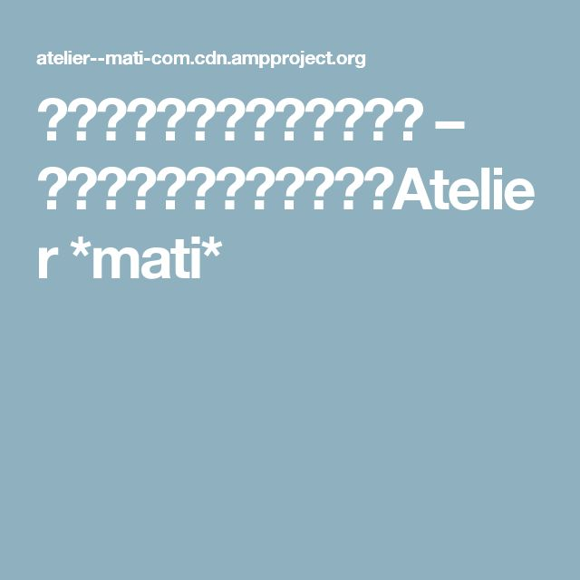【編み図】ハンドウォーマー – かぎ針編みの無料編み図 Atelier *mati*