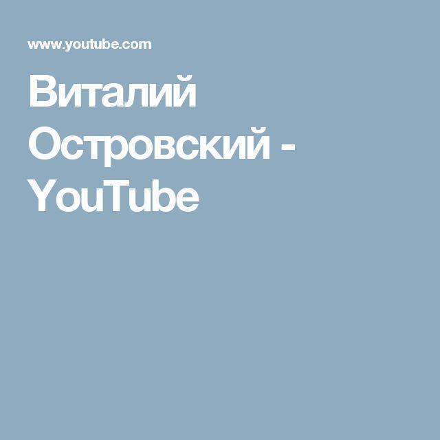 Виталий Островский - YouTube
