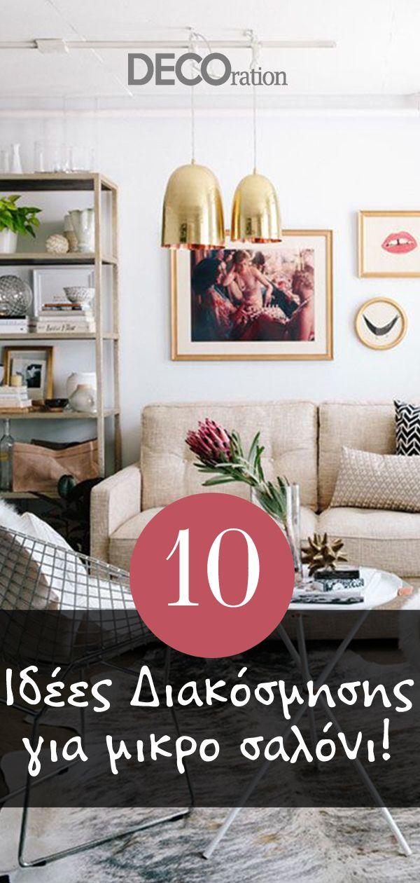 10 Ιδέες Διακόσμησης για μικρό σαλόνι! | Decor, Home decor