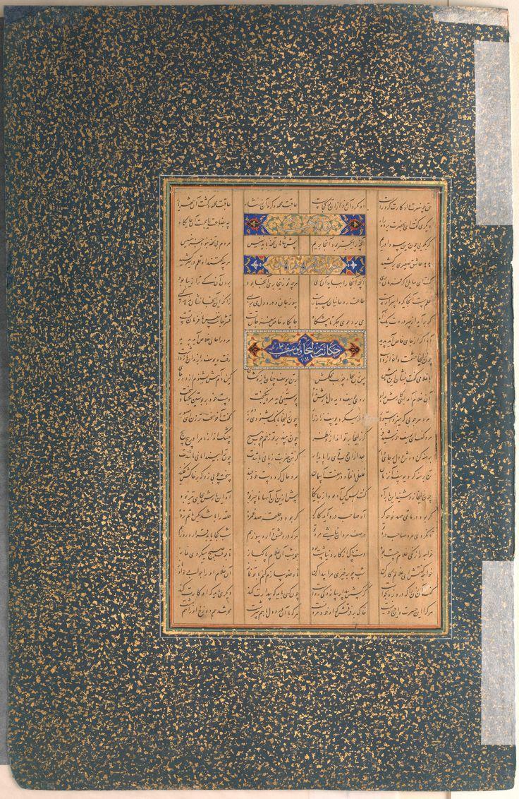 "Farid al-Din `Attar | ""Allusion to Sura 27:16"", Folio from a Mantiq al-tair (Language of the Birds) | Islamic | The Metropolitan Museum of Art"