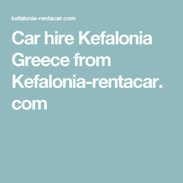 Car hire Kefalonia Greece from Kefalonia-rentacar.com