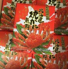 北海道限定菓子でも美味しいと評判なのがたらばがに処北海道焼かに煎餅  厳寒の北海道の冬の味覚といえば何といってもたらばがに たらばがにの風味広がる煎餅です  現地のお土産で買われてファンになっていただき後から通販で注文される方も多い商品です  北海道焼かに煎餅 http://ift.tt/268WNzn tags[北海道]