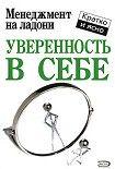 Уверенность в себе. Начните читать книги Кинан Кейт в электронной онлайн библиотеке booksonline.com.ua. Читайте любимые книги с мобильного или ПК бесплатно и без регистрации.