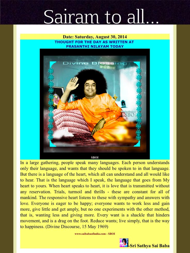 Sathya Sai Baba Thought for the day  www.saibabaofindia.com