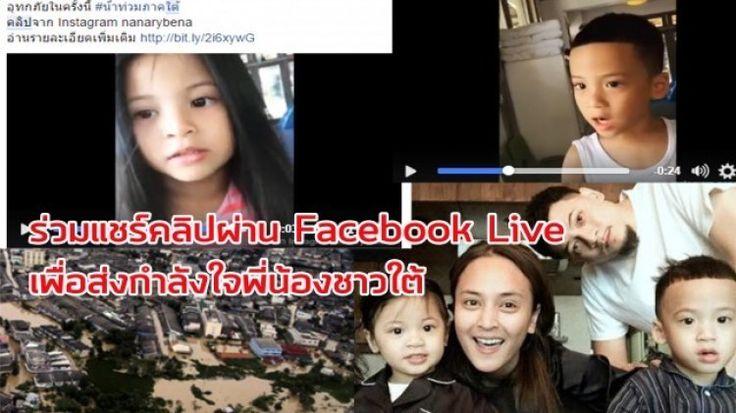 วินนิวส์เปิดพื้นที่ฟรี!! ให้คนไทยทุกคน ร่วมกันแชร์คลิปผ่าน Facebook Live เพื่อส่งกำลังใจแก่พี่น้องชาวใต้