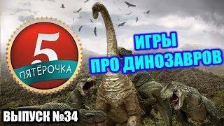 Смотреть онлайн видео Пятерочка — Игры про динозавров