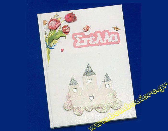 Βιβλίο ευχών βάπτισης διακοσμημένο με πύργο πριγκίπισσας και με λουλούδια
