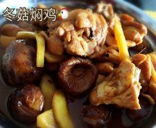 Braised Chicken with Mushrooms
