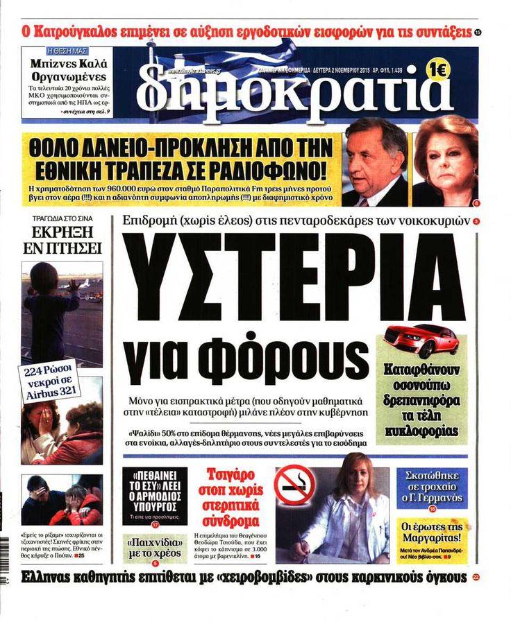 Εφημερίδα ΔΗΜΟΚΡΑΤΙΑ - Δευτέρα, 02 Νοεμβρίου 2015