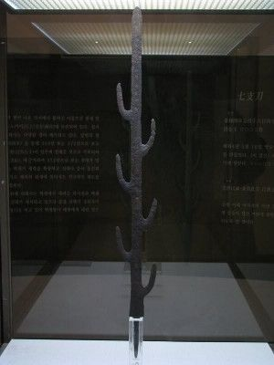 Seven-Branched Sword: Housed in a temple in Japan, this sword is said to be symbol of prosperity rather than of warfare.