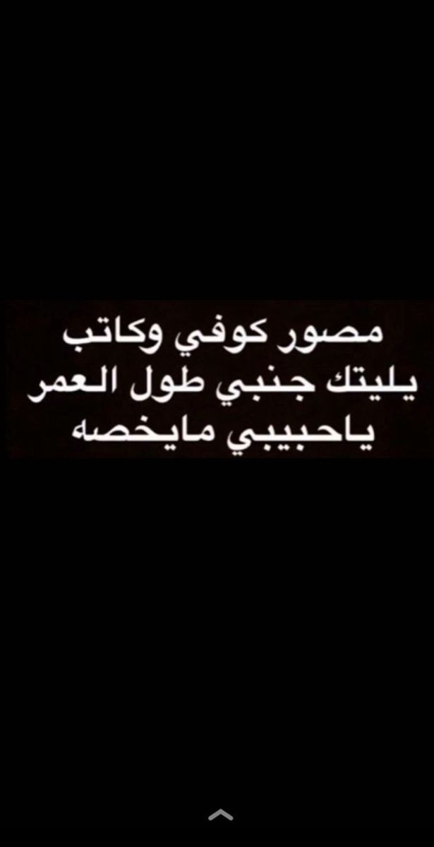 Pin By فتاه لطيفه On Story In 2020 Funny Quotes Cool Words Talking Quotes