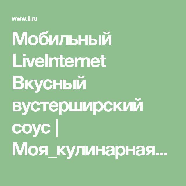 Мобильный LiveInternet Вкусный вустерширский соус | Моя_кулинарная_книга - Дневник Моя_кулинарная_книга |