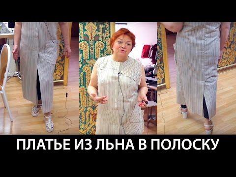 Платье из льна в полоску Linen dress with stripes - YouTube