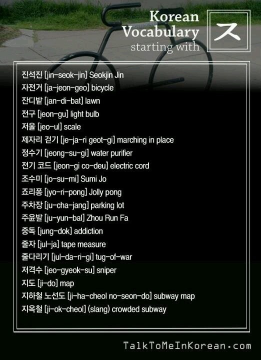 ❋Learn Korean - 9.words starting with j (ㅈ) (talktomeinkorean.com)