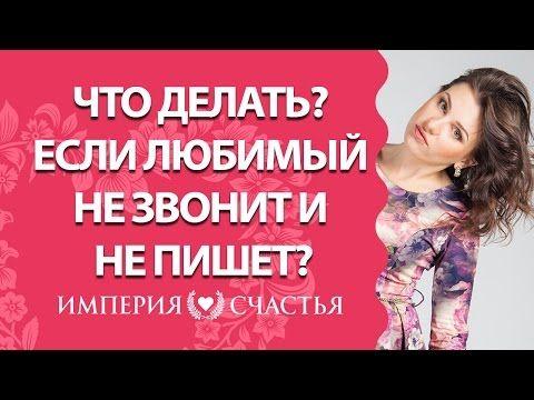Что делать, если любимый не звонит и не пишет? Как заставить писать и звонить любимого? - YouTube