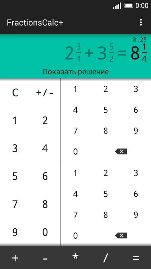 дроби андроид: 18 тыс изображений найдено в Яндекс.Картинках