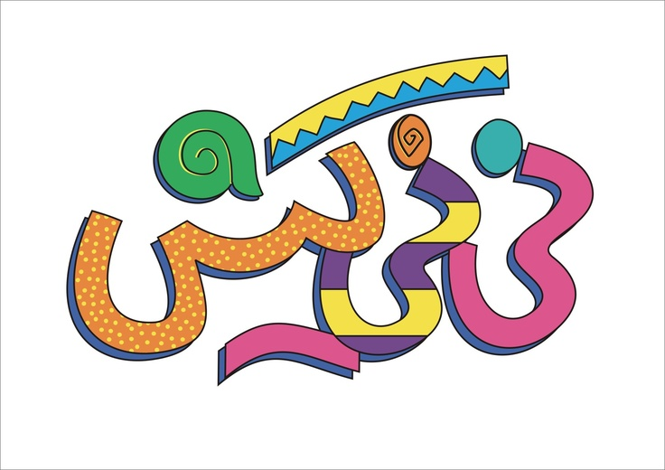 Logo design for the company of baby's products. (persian)