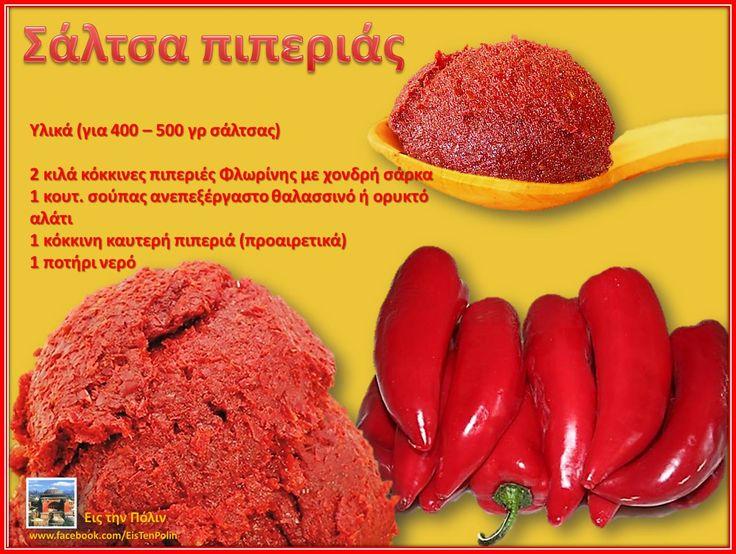 Άρωμα Ικαρίας: Σάλτσα πιπεριάς