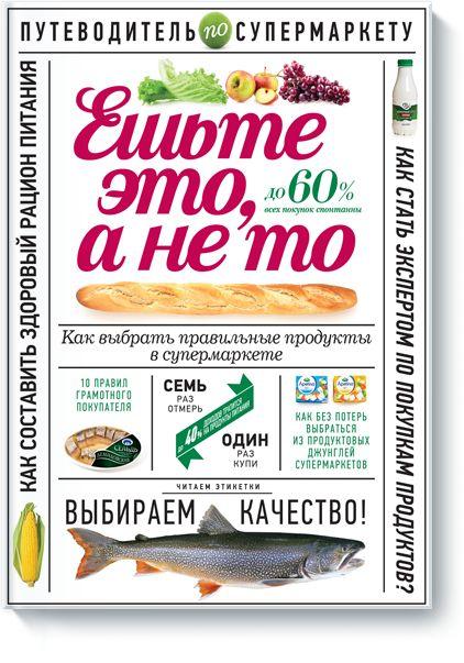 Книга-навигатор по супермаркету. Написано доступно и интересно, а главное - полезно.