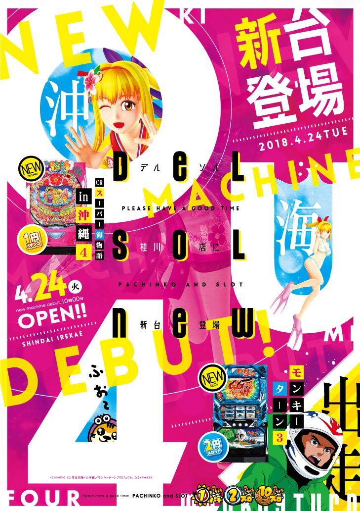 デルソル桂川店 チラシ ポスター デザイン