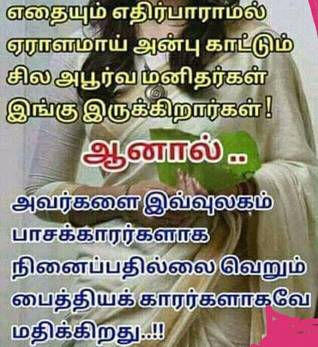 49 Best Images About Tamil Quotes On Pinterest