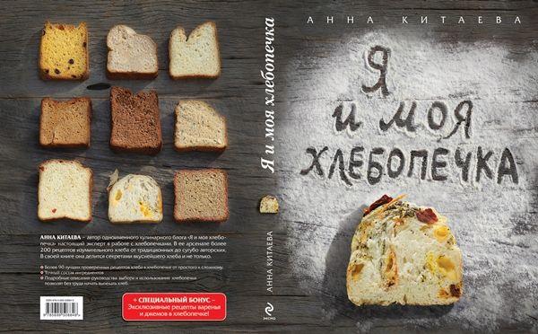 О хлебе и хлебопечении. Вопросы и ответы