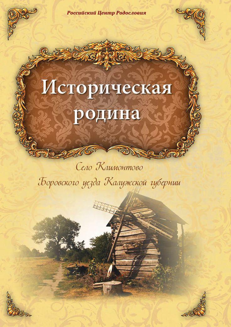 ПРИМЕР ОТЧЕТА ПЕРВОГО ЭТАПА - историческая родина, лист 1