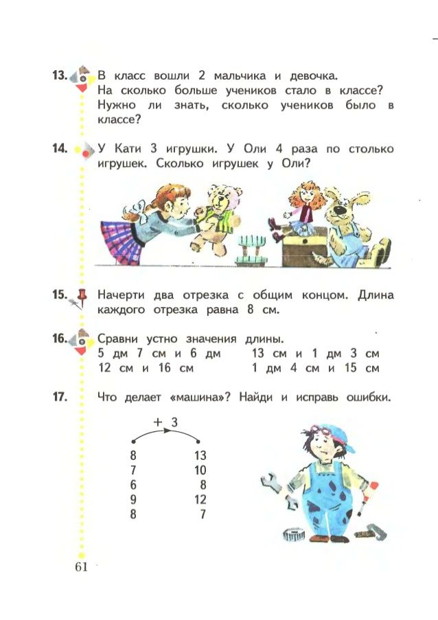 Решение на дому самостоятельной работе по алгебре автор ершова за 7 класс