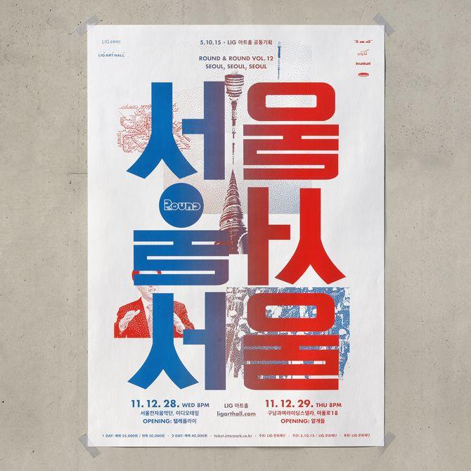 poster for the concert - Round & Round vol. 12: Seoul, Seoul, Seoul - studio fnt