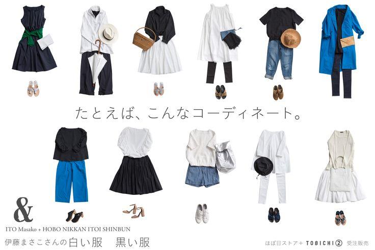 & 伊藤まさこさんの 白い服 黒い服 [ほぼ日ストア+TOBICHI② 受注販売]