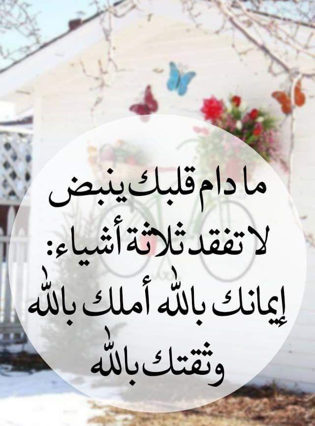 خواطر اسلامية تويتر Islamic Quotes Quran Arabic Quotes Islamic Quotes