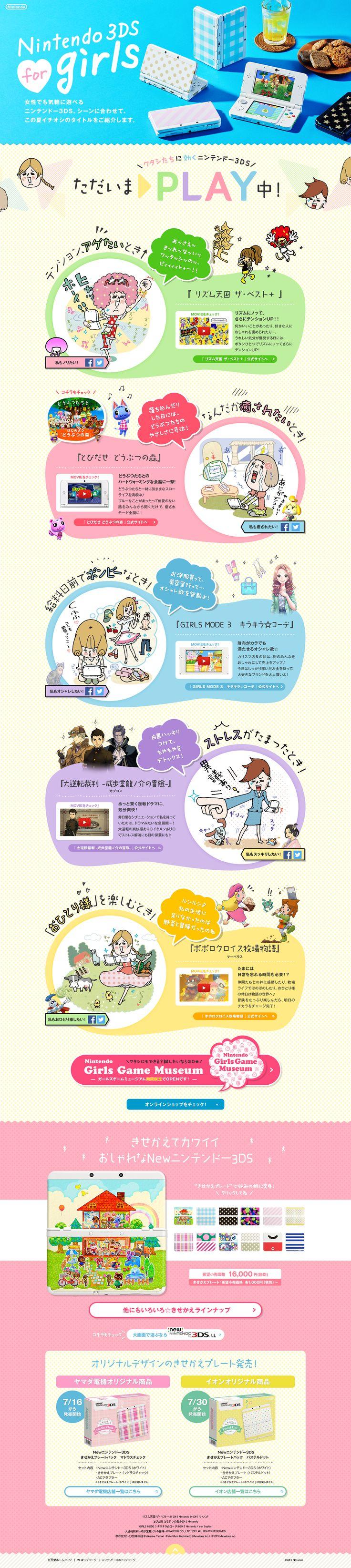 http://www.nintendo.co.jp/nintendo_girls/index.html