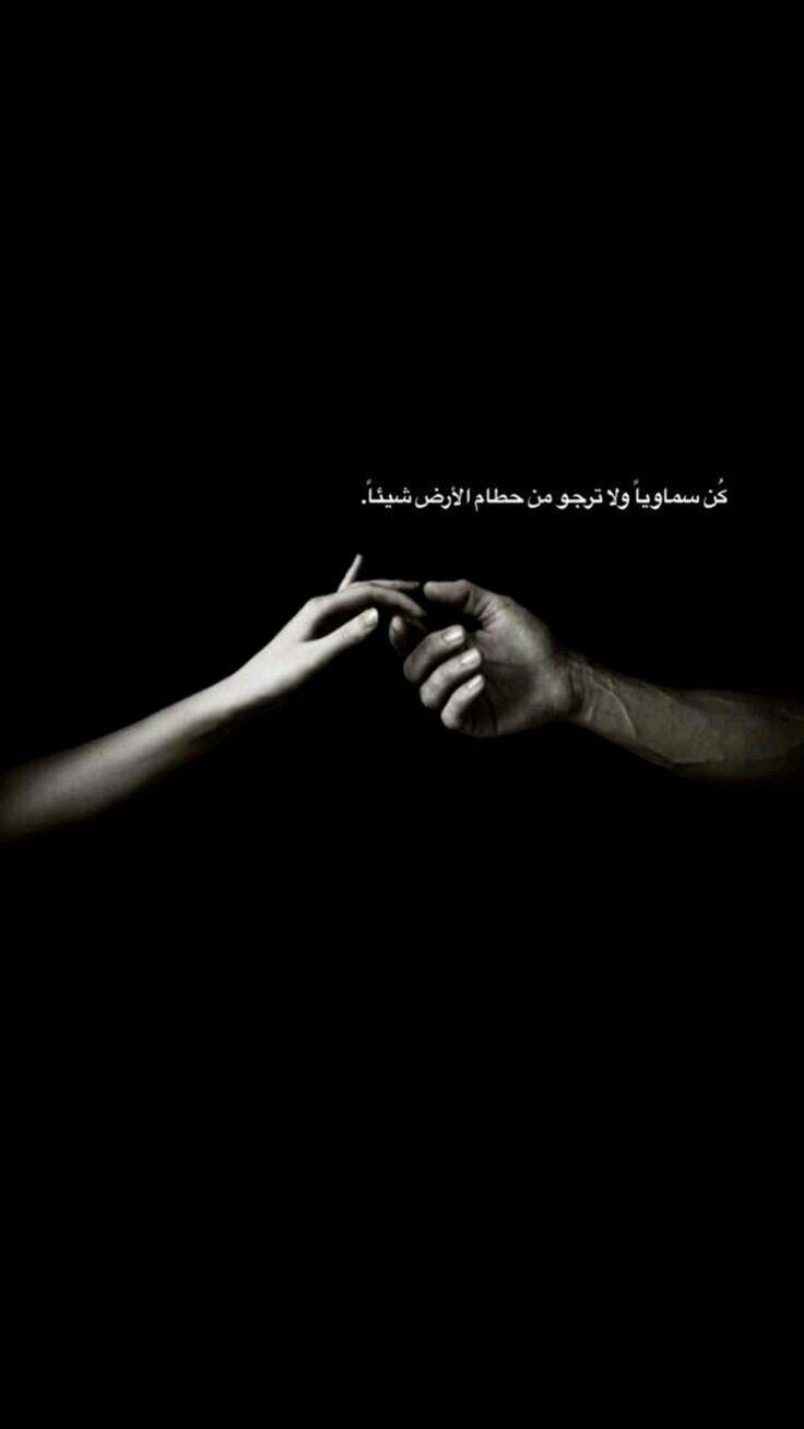 صور خيالي Arabic Quotes Short Quotes Love Arabic Love Quotes